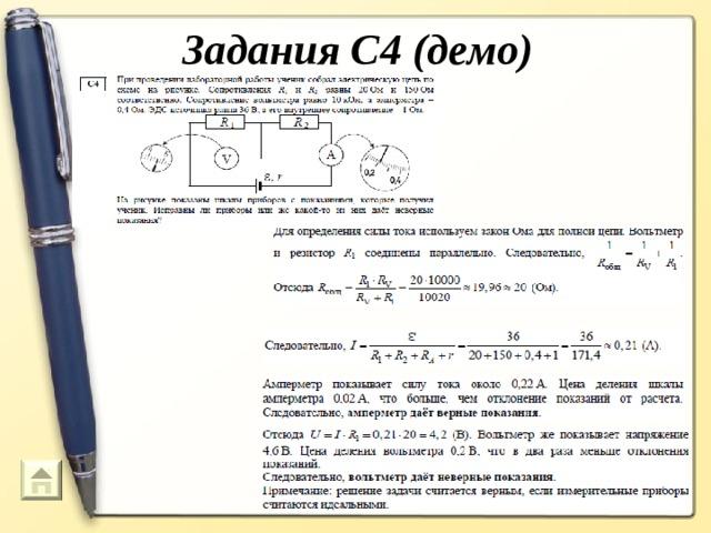Задания С4 (демо)  54