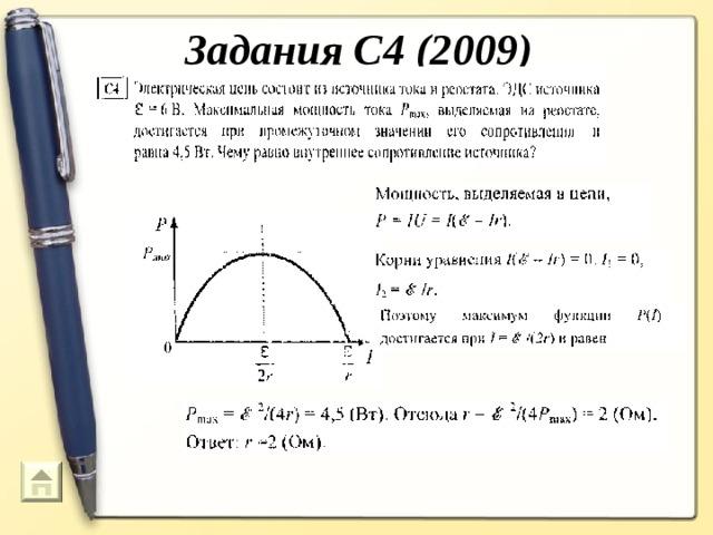 Задания С4 (2009)  55