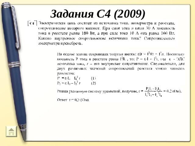 Задания С4 (2009)  56