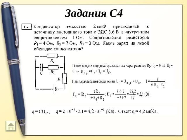 Задания С4  57