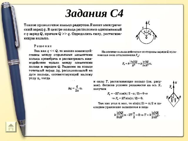 Задания С4  62