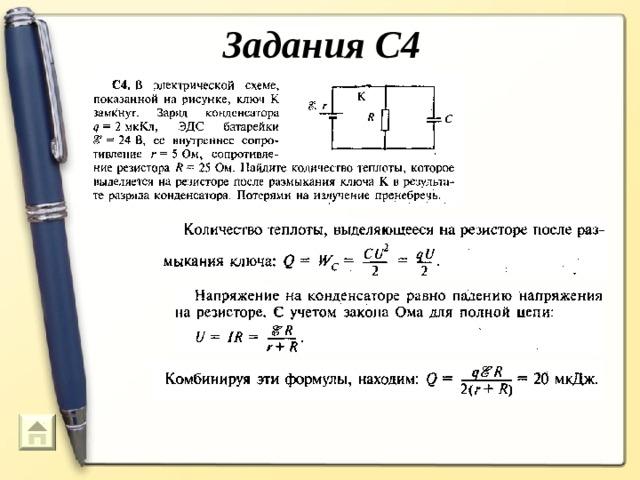 Задания С4  63