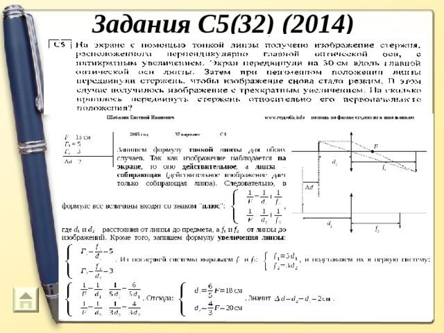 Задания С5 (32) (20 14 ) 65