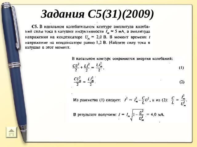 Задания С5 (31)(2009)  66