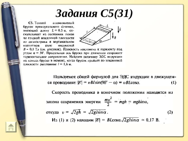 Задания С5 (31) 67