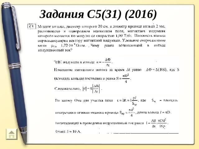 Задания С5 (31) (20 16 )  68