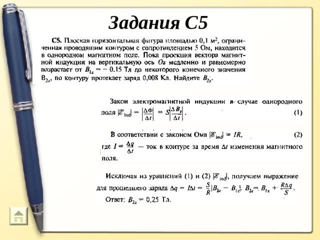 Задания С5  69
