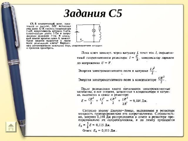Задания С5  70