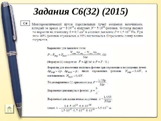 Задания С6(32) (2015)  71