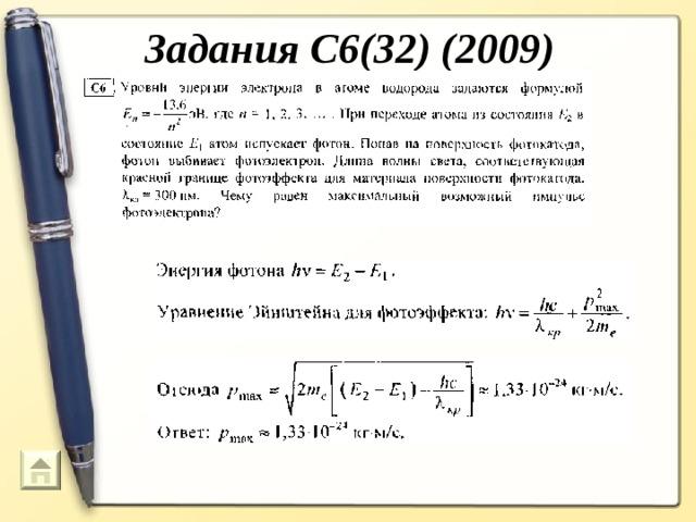 Задания С6(32) (2009)  72