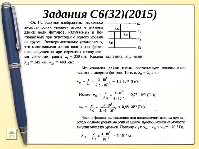 Задания С6 (32)(2015) 73