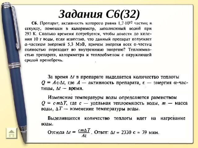 Задания С6(32)  76