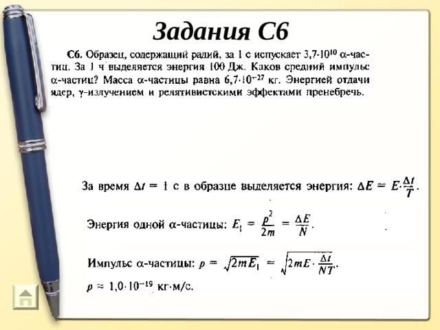 Задания С6  77