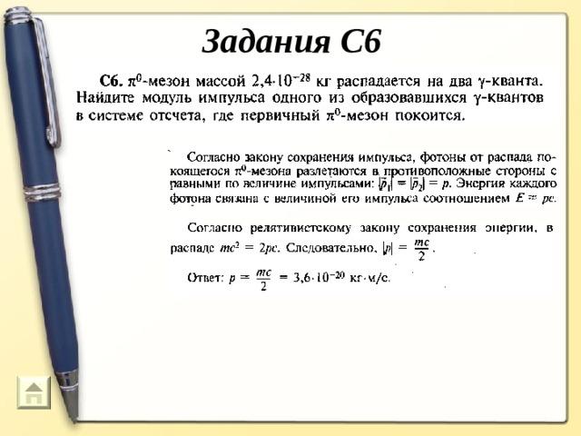 Задания С6  78