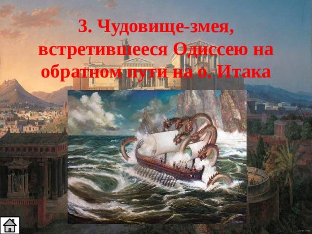 3. Чудовище-змея, встретившееся Одиссею на обратном пути на о. Итака