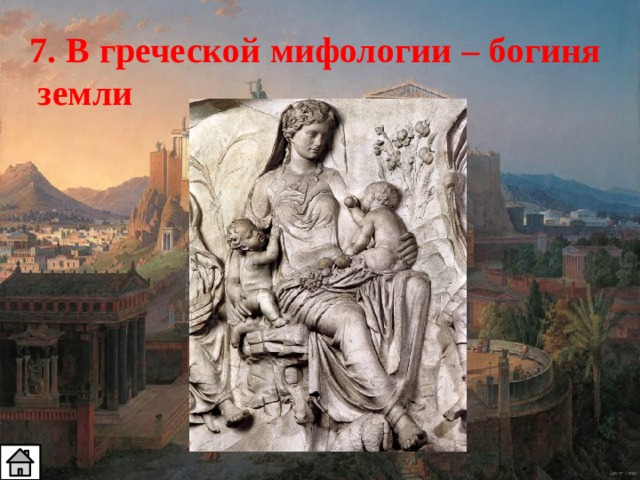 7. В греческой мифологии – богиня земли