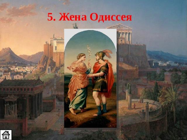 5. Жена Одиссея
