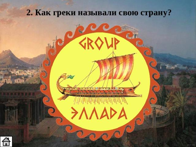 2. Как греки называли свою страну?