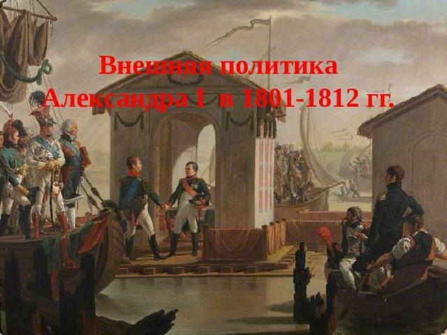 Внешняя политика Александра I в 1801-1812 гг.