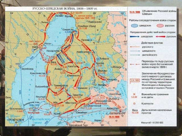 3. Русско-шведская война 1808-1809 годов и её итоги Русско-шведская война началась 9 февраля 1808 года . Поводом к ней стал отказ Швеции присоединиться к континентальной блокаде Англии . Целью России было приобретение Финляндии , так как владение этой территорией обеспечило бы безопасность Петербурга. В течение месяца русские войска заняли большую часть Финляндии и Аландские острова. И 16 марта 1808 года Александр I объявил о присоединении Финляндии к России .