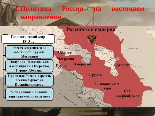 Политика России на восточном направлении