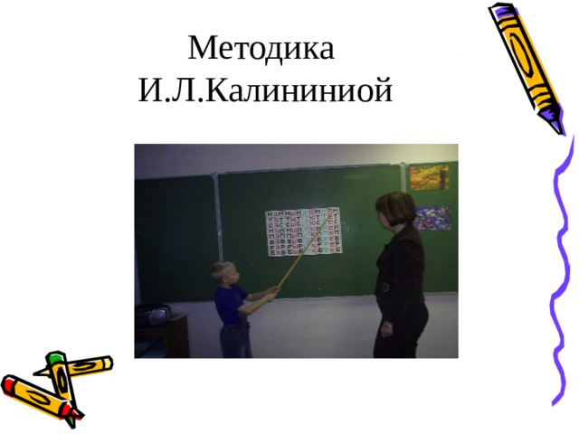 Методика  И.Л.Калининиой