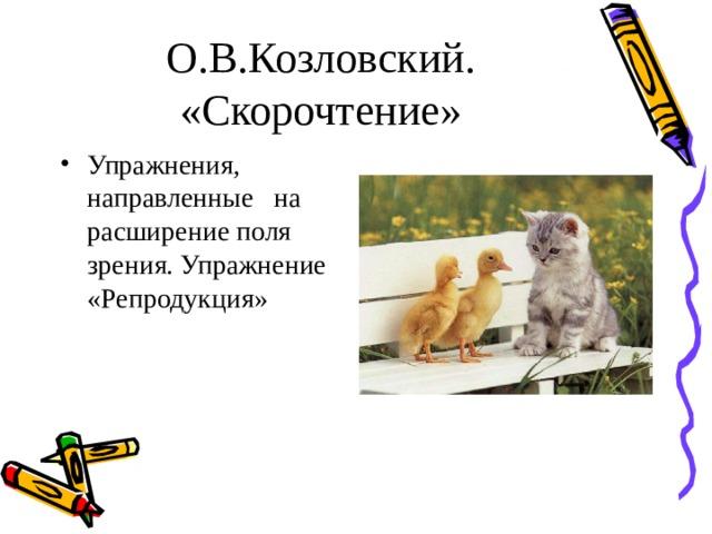 О.В.Козловский.  «Скорочтение»