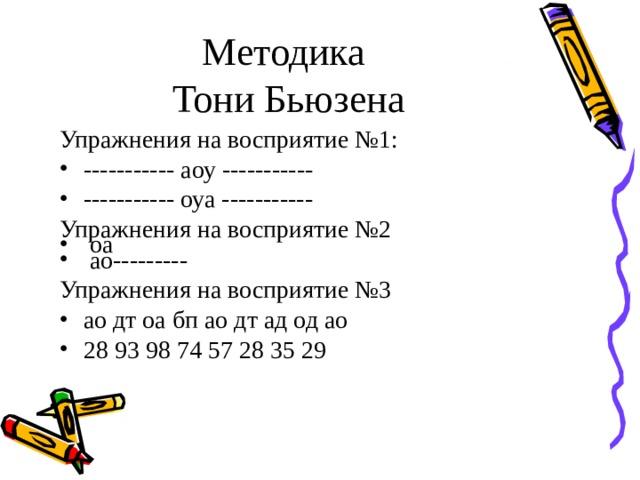 Методика  Тони Бьюзена Упражнения на восприятие №1:   ----------- аоу ----------- ----------- оуа ----------- Упражнения на восприятие №2  оа   ао--------- Упражнения на восприятие №3