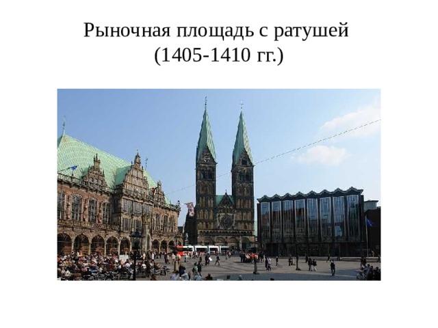 Рыночная площадь с ратушей  (1405-1410 гг.)