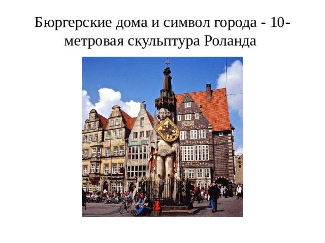 Бюргерские дома и символ города - 10-метровая скульптура Роланда