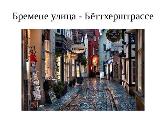 Бремене улица - Бёттхерштрассе