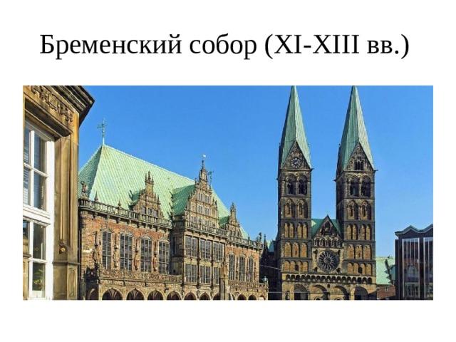 Бременский собор (XI-XIII вв.)
