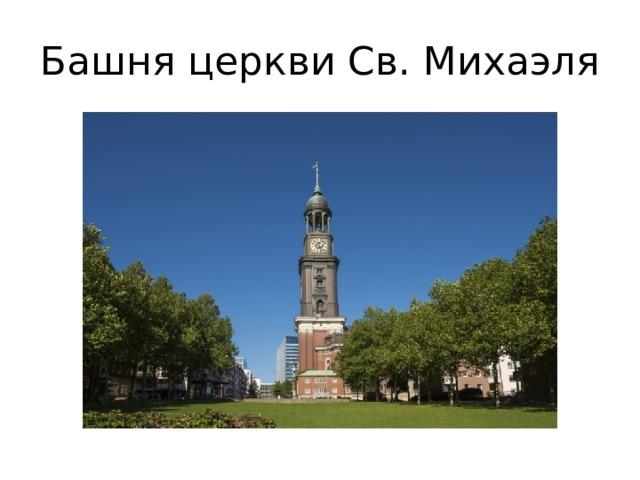 Башня церкви Св. Михаэля
