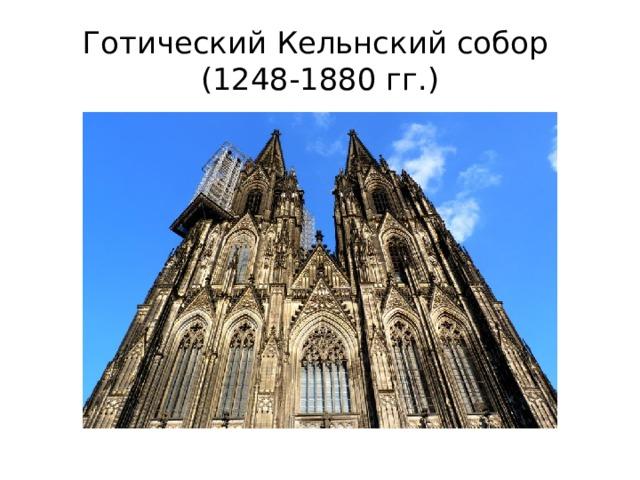 Готический Кельнский собор  (1248-1880 гг.)