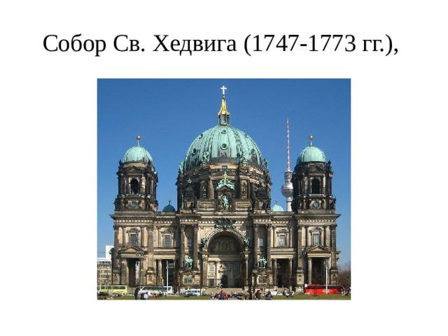 Собор Св. Хедвига (1747-1773 гг.),