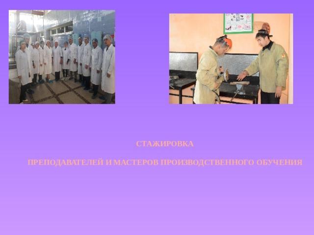 Стажировка    преподавателей и мастеров производственного обучения