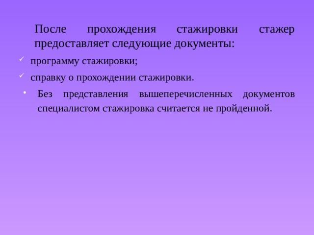После прохождения стажировки стажер предоставляет следующие документы: