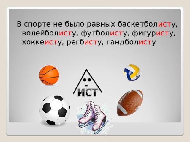 В спорте не было равных баскетбол ист у, волейбол ист у, футбол ист у, фигур ист у, хокке ист у, регб ист у, гандбол ист у