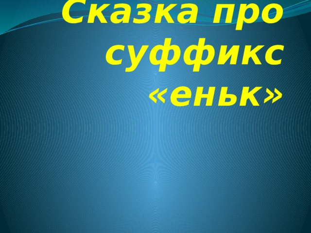 Сказка про суффикс «еньк»