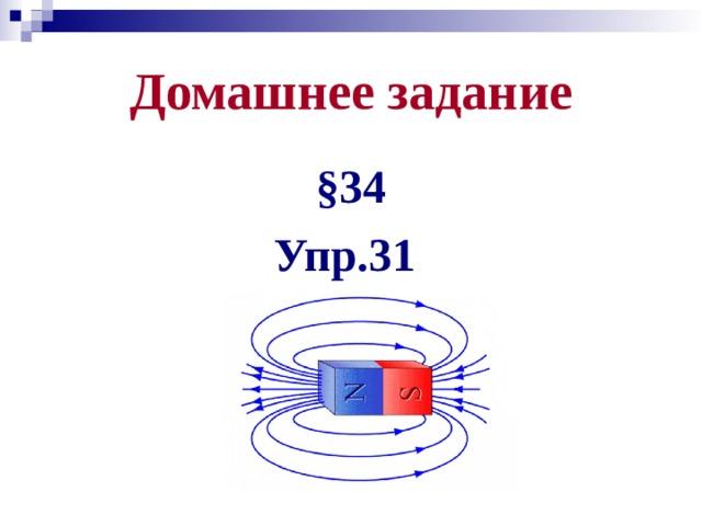 Домашнее задание §34 Упр.31