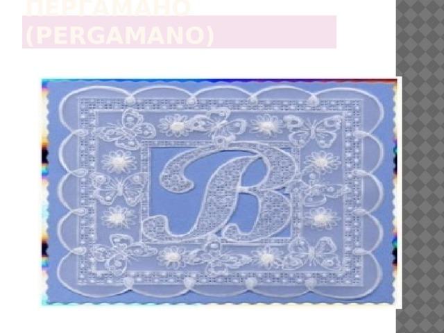 Пергамано (Pergamano)