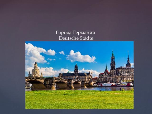 Города Германии  Deutsche Städte