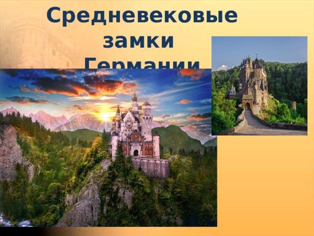 Средневековые замки  Германии