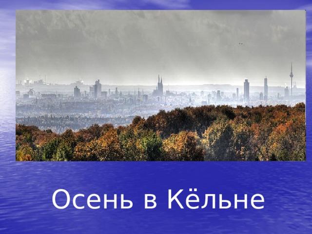 Осень в Кёльне