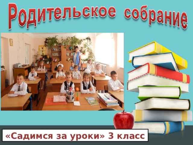 «Садимся за уроки» 3 класс