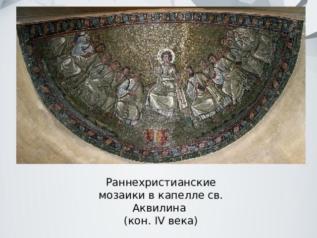Раннехристианские мозаики в капелле св. Аквилина (кон. IV века)