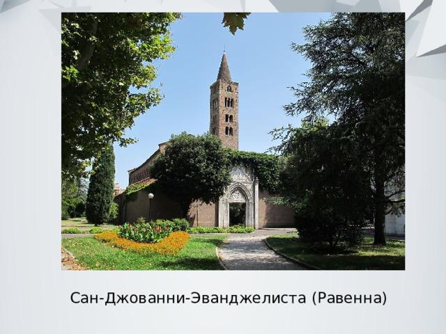 Сан-Джованни-Эванджелиста (Равенна)
