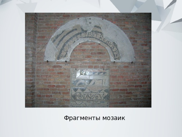 Фрагменты мозаик