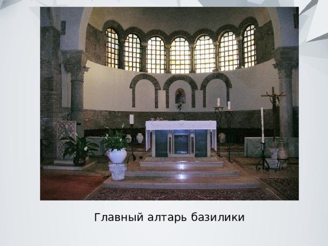 Главный алтарь базилики