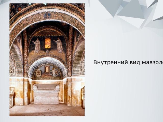 Внутренний вид мавзолея